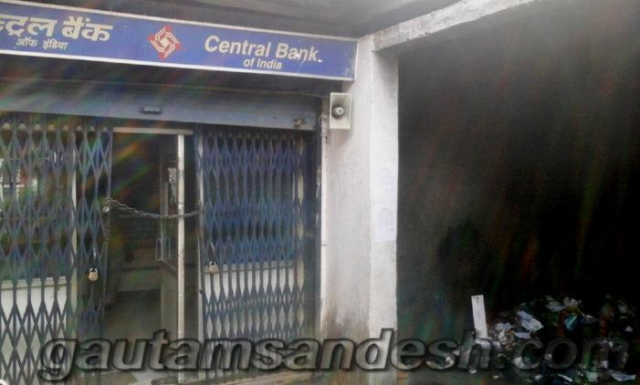 गंदगी को बढ़ावा दे रही है सेंट्रल बैंक ऑफ इंडिया की एक शाखा