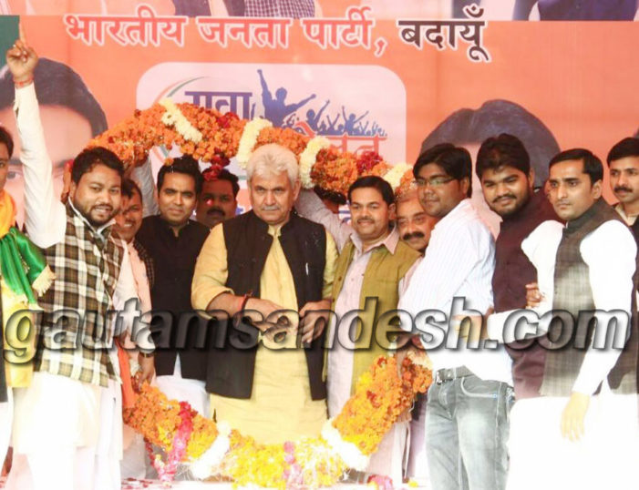 राज्यमंत्री मनोज सिन्हा और पंकज सिंह ने भरा युवाओं में जोश