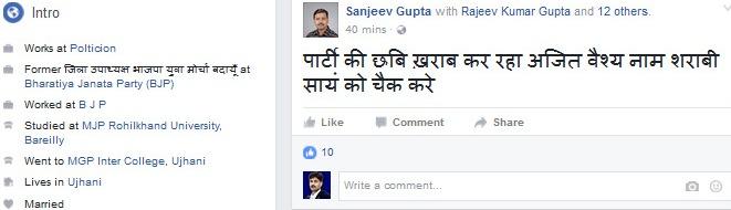 आहत भाजयुमो नेता संजीव गुप्ता ने अजीत वैश्य को बताया शराबी, कुत्ता