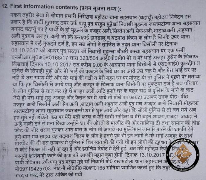 पुलिस ने बदमाशों का भी धंधा हथियाया, एनसीआर पर दे दी दबिश