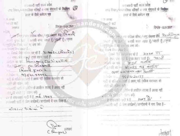 सपा से रिजेक्ट लोगों को भाजपा, बसपा और कांग्रेस ने दे दिया टिकट