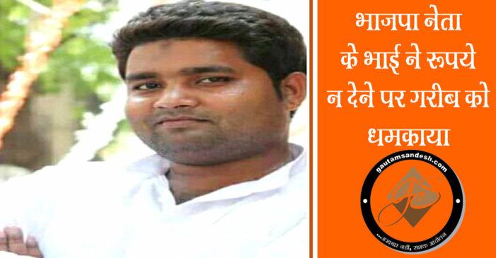 भाजपा नेता के भाई ने रूपये न देने पर रिक्शा चालक को धमकाया
