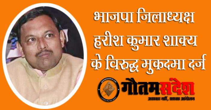 ईई-जेई को पीटने के प्रकरण में भाजपा जिलाध्यक्ष पर मुकदमा