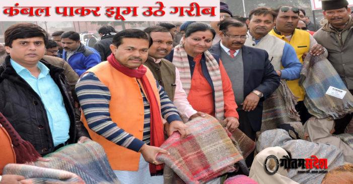 भाजपा नेताओं और अफसरों ने गरीबों को कंबल उड़ा कर भेजा घर