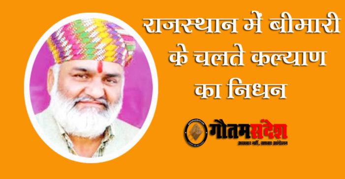राजस्थान में कैंसर से पीड़ित चल रहे कल्याण सिंह का निधन