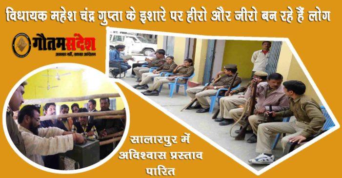 महेश चंद्र गुप्ता के आशीर्वाद से सालारपुर में अविश्वास प्रस्ताव पारित