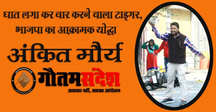 भारतीय जनता पार्टी का टाइगर है भाजयुमो जिलाध्यक्ष अंकित