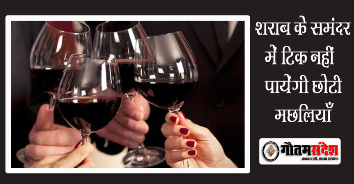 नई शराब नीति की सफलता में बाधक बन रहा है फॉर्म जी- 39