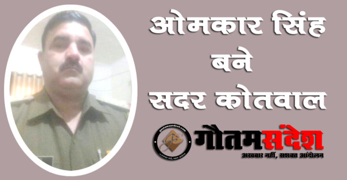 एसएसपी चन्द्रप्रकाश ने ओमकार सिंह को बनाया सदर कोतवाल