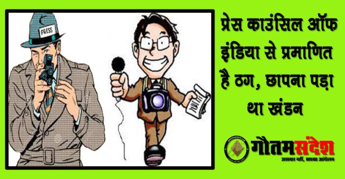 प्रेस काउंसिल ऑफ इंडिया से प्रमाणित है ठग, छापना पड़ा था खंडन