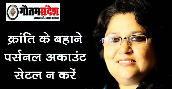 अपने जीवन में झांक लो कि कितनी औरतों को तबाह किया: गीता