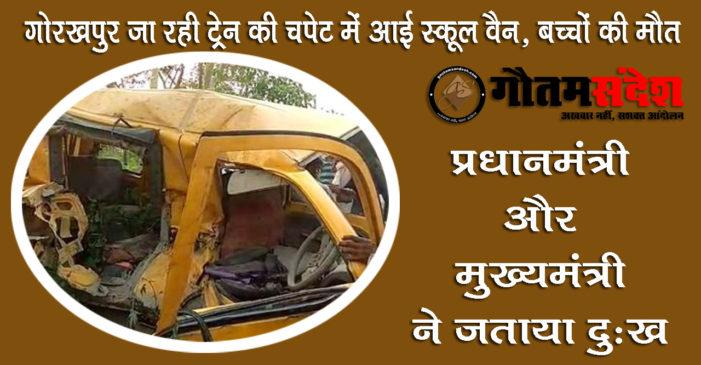 गोरखपुर जा रही ट्रेन की चपेट में आई स्कूल वैन, बच्चों की मौत