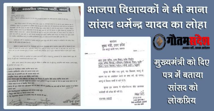 भाजपा विधायकों ने भी माना सपा सांसद धर्मेद्र यादव का लोहा