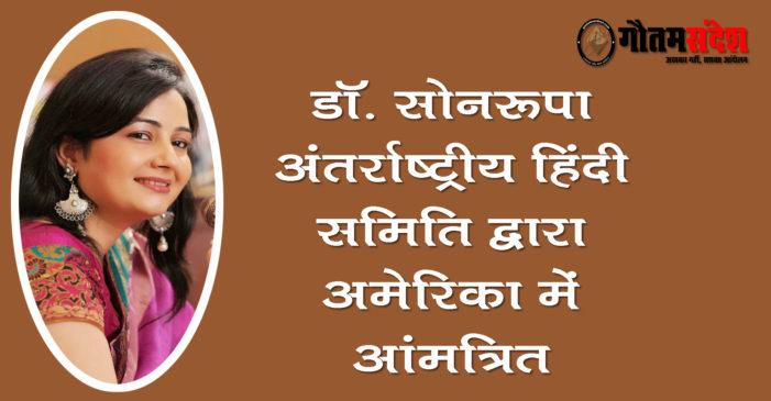 डॉ. सोनरूपा अंतर्राष्ट्रीय हिंदी समिति द्वारा अमेरिका में आमंत्रित