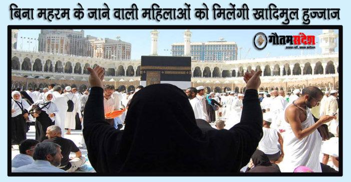 खादिमुल हुज्जाज बिना महरम वाली महिलाओं के साथ रहेंगी