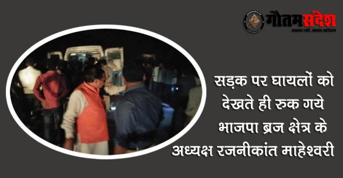 रजनीकांत माहेश्वरी ने तड़प रहे घायलों को अस्पताल भिजवाया