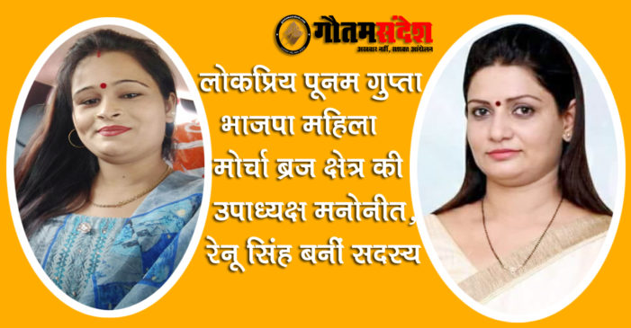पूनम गुप्ता भाजपा ब्रज क्षेत्र महिला मोर्चा की उपाध्यक्ष मनोनीत