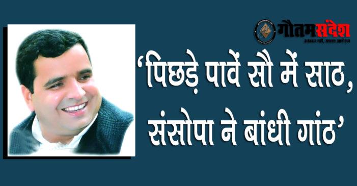 सांसद धर्मेन्द्र यादव ने भाजपा और कांग्रेस को कठघरे में खड़ा किया