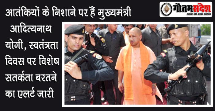 15 अगस्त को आदित्यनाथ योगी पर हो सकता है आतंकी हमला