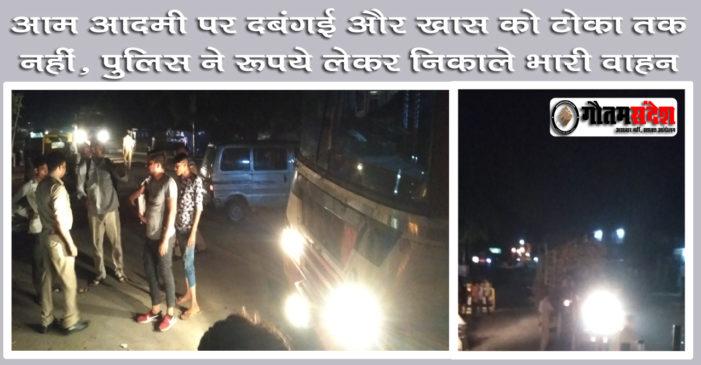 रोडवेज बस को रोका, पुलिस ने रूपये लेकर निकाले भारी वाहन