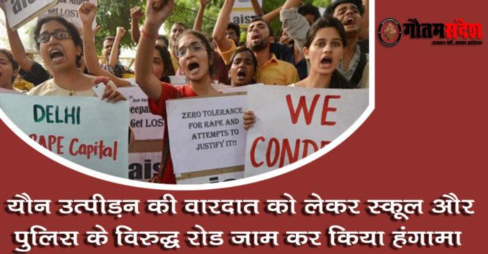 यौन उत्पीड़न को लेकर परिजनों ने रोड जाम कर किया हंगामा