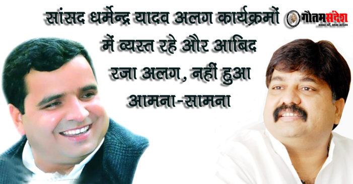 राजनीति: सांसद धर्मेन्द्र यादव के कार्यक्रमों से अलग रहे आबिद रजा