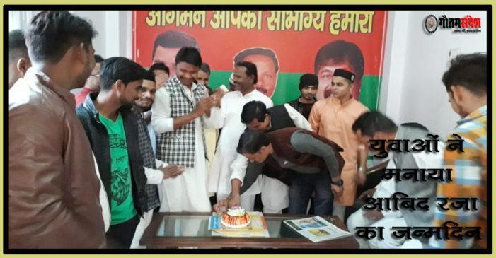 समर्थकों ने मनाया जन्मदिन, आबिद रजा को बताया युवाओं का आदर्श