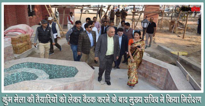 मुख्य सचिव ने कुंभ मेले को भव्य और दिव्य बनाने की तैयारियों को देखा