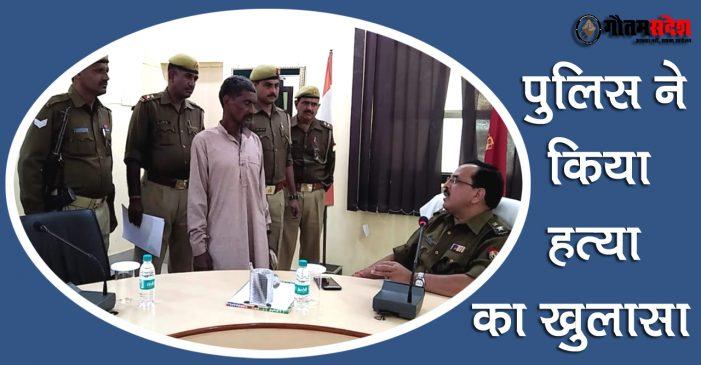 विधवा की हत्या का खुलासा, आरोपी गिरफ्तार, खुलासे से ग्रामीण स्तब्ध