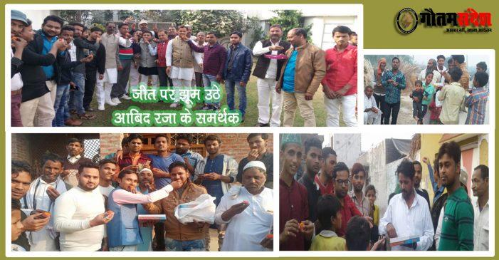 पोल में जीतने पर झूम रहे हैं आबिद रजा के समर्थक, मिठाई बांटी