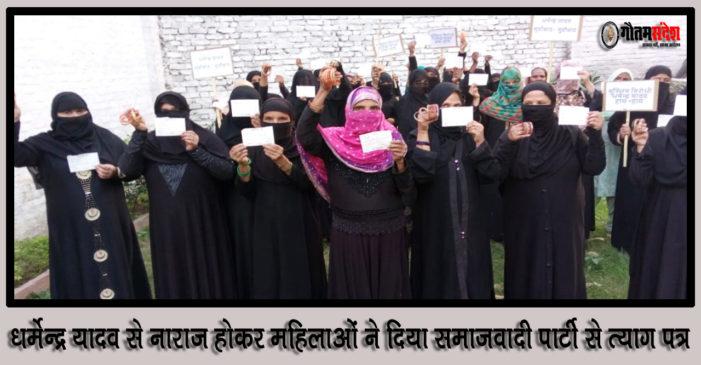 धर्मेन्द्र यादव से नाराज महिलाओं ने समाजवादी पार्टी से दिया त्याग पत्र