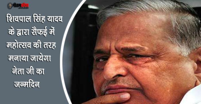 नेता जी के जन्मदिन पर शिवपाल सिंह यादव सैफई में करायेंगे दंगल