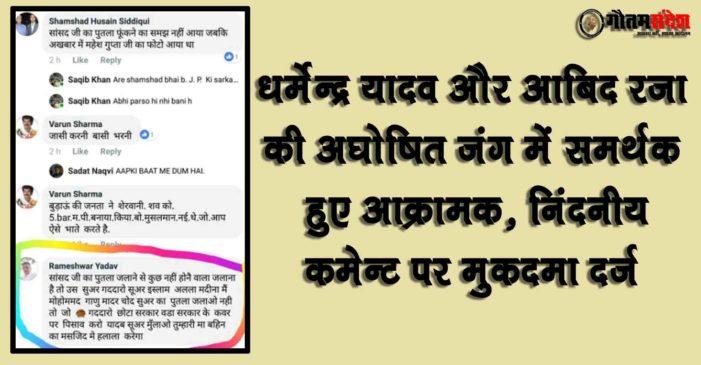 धर्मेन्द्र यादव और आबिद रजा की जंग के बीच समर्थक ने किया निंदनीय कमेंट
