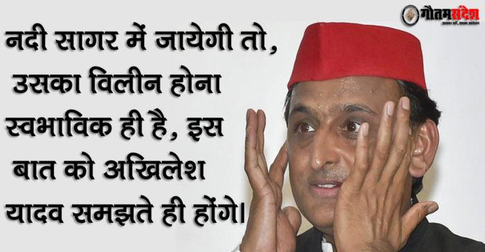भाजपा को नुकसान पहुँचाने के लिए अपनी बलि न दे समाजवादी पार्टी