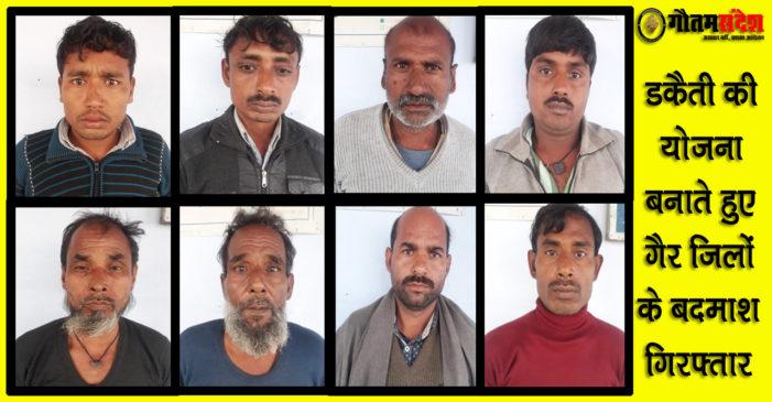 डकैती की योजना बनाते हुए बाराबंकी और फैजाबाद के बदमाश गिरफ्तार