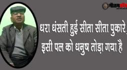चिता मंजिल नहीं है जिंदगी की, यहाँ से रास्ता मोड़ा गया है: नरेंद्र गरल