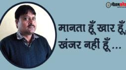 … परिंदे को बताओ प्यास का अहसास घातक है: राज लॉयर