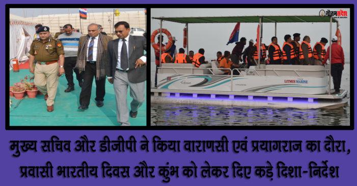 मुख्य सचिव और डीजीपी ने प्रवासी सम्मेलन व कुंभ की तैयारियों को देखा