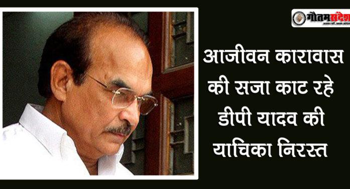 विधायक महेंद्र भाटी की हत्या में सजा काट रहे डीपी यादव की याचिका निरस्त