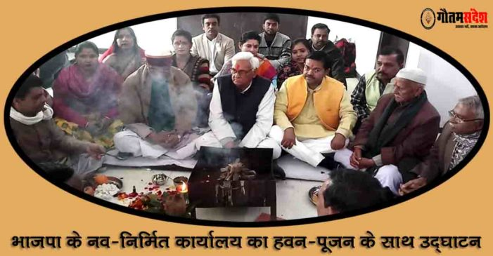 भारतीय जनता पार्टी के कार्यालय का हवन-पूजन के साथ जोरदार उदघाटन