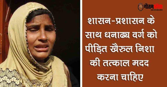 शौहर का इलाज कराने जा रही महिला के रूपये चोरी, तत्काल मदद करें