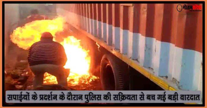 सपाईयों के प्रदर्शन के दौरान ट्रक में लगाई आग, देर तक रही अफरा-तफरी